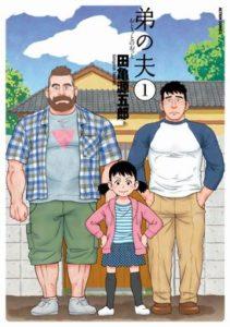 弟の夫 把瑠都 実写化 NHK
