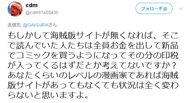 漫画村キッズ、漫画家「宮尾岳」に噛みつく「あなたレベルの漫画家に海賊版サイトは関係ない」