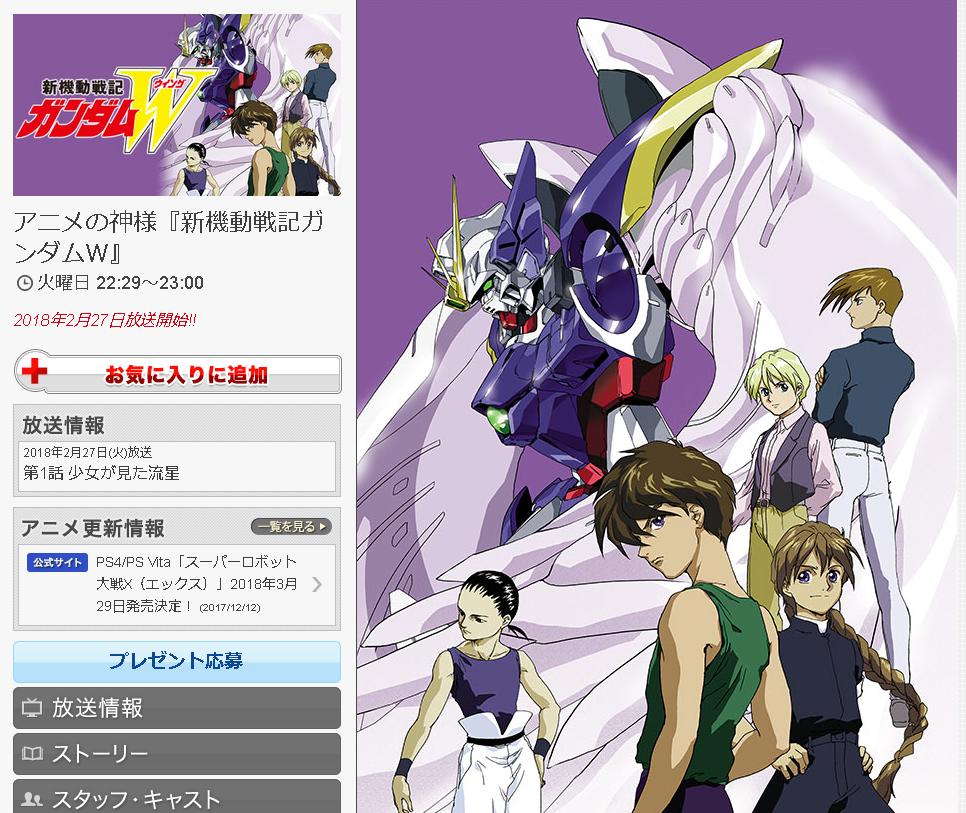 2/27より東京MXで「新機動戦記ガンダムW」が再放送開始で祝福ツイート続く!