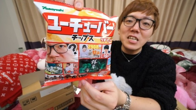 「HIKAKIN」「はじめしゃちょー」などのカード付!ユーチューバーチップスが遂に発売!