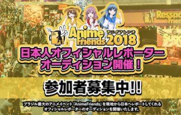 ブラジル版コミケにVIP待遇でご招待! アニメ・ゲーム好きだけが応募できるオーディションが開催!
