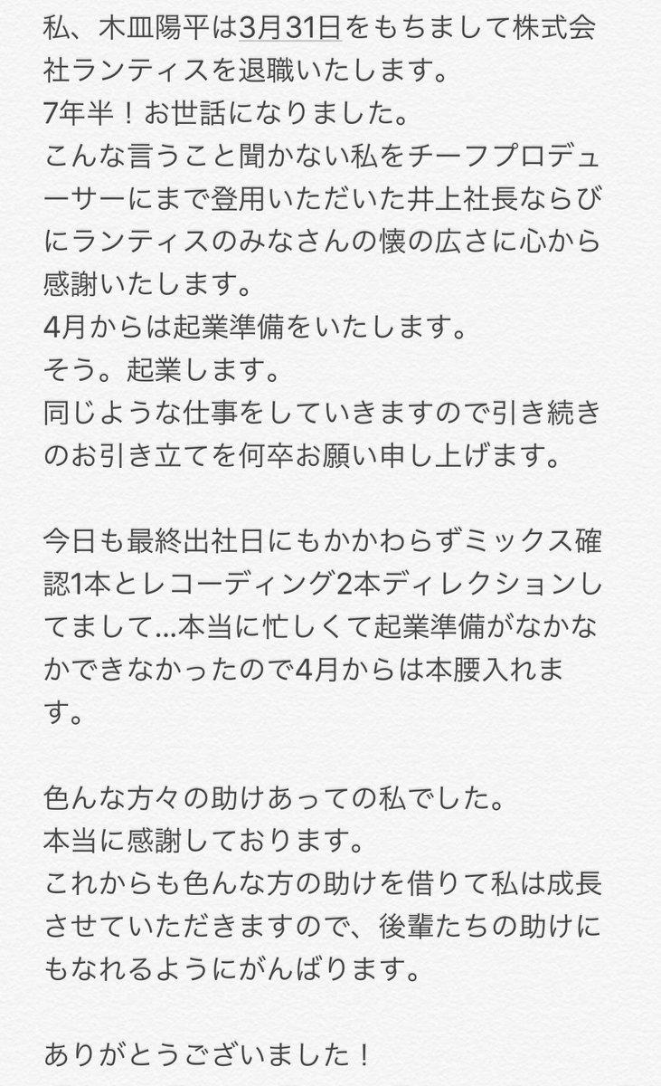 【ラブライブ】μ'sのプロデューサーキサランティスこと木皿陽平さんがLantisを退社!