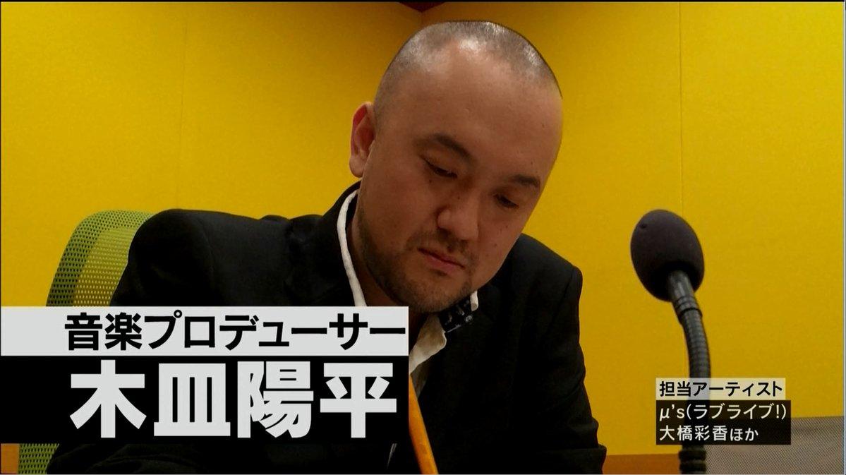 【ラブライブ】μ'sのプロデューサーキサランティスこと木皿陽平氏がLantisを退社!