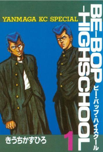 漫画BE―BOP―HIGHSCHOOL(ビーバップハイスクール)の表紙