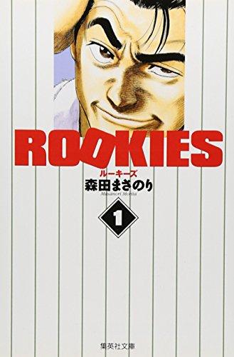 ROOKIESの表紙