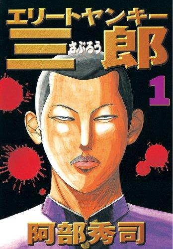 漫画エリートヤンキー三郎の表紙