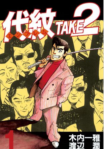 漫画代紋TAKE2の表紙