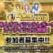 ブラジル版コミケ「Anime Friends(アニメフレンズ)」にVIP待遇でご招待! アニメ・ゲーム好きだけが応募できるオーディションが開催!
